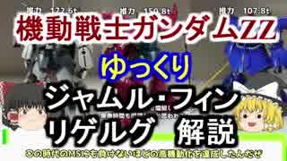【機動戦士ガンダムZZ】ジャムルフィン&am