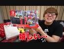 Nintendo Switch スーパーマリオ オデッセイ セット真坂の当たったー!