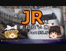 【ゆっくり】 JRを使わない旅 / part 55.5  コメ返し