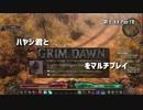 ハヤシ君とGRIMDAWNをマルチプレイ第七回Part8