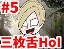 【副音声】三枚舌HoI~取材編~part5【生声解説】