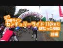 [自転車]望郷ラインセンチュリーライド2017にぽたっと参加_前編[ゆっくり]