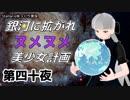 【Stellaris】銀河に拡がれヌメヌメ美少女計画 第四十夜【ゆっくり実況】