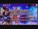 【展示会動画】「CRフィーバー機動戦士Zガンダム」【超速ニュース】