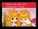 Wiiウェア 「リカちゃん おしゃれハウス いもうとたちとヘアセット」