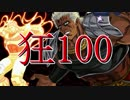 【MUGEN】狂_100【part10】
