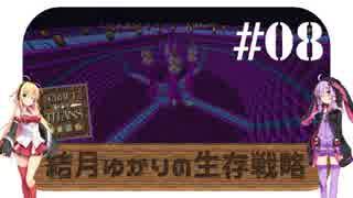 【Minecraft】結月ゆかりの生存戦略 #08【