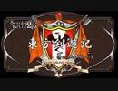 【SW2.0】東方剣遊記17-Ex