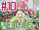 #10【聖剣伝説 FF外伝 GB版】ちょっとヒーローになってくる【実況プレイ】