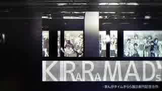 【合作】 KIRARAMAD's 6 ~まんがタイムき