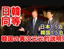 【韓国 政府の次元を超えた説明】 韓国1泊、日本2泊、日韓は同等だ!