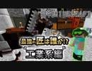 【日刊Minecraft】最強の匠は誰か!?工業系編  4種の神器4日目【4人実況】