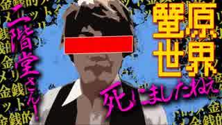【絶望の孤島】蟹原世界PV【LGO2】