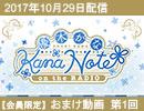 【会員限定動画|おまけタイム #01】 優木かな KANANOTE on the radio(生放送)