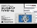 かいりきベア feat.初音ミク「イヤガール」/ ニンテンドー3DSテーマ ニコニコアレンジ