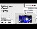 Omoi feat.初音ミク「テオ」/ ニンテンドー3DSテーマ ニコニコアレンジ