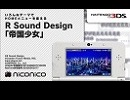 R Sound Design feat.初音ミク「帝国少女」/ ニンテンドー3DSテーマ ニコニコアレンジ