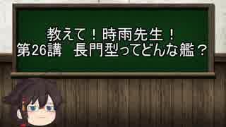 【ゆっくり解説】教えて!時雨先生! 第2