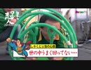 【無料】#28 日本の超人 第3話