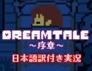 【Dreamtale】夢の中の地下世界~序章~【日本語訳付き実況】