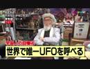 【無料】#33 わざわざ行かないかもしれない博物館シリーズ 第4話 「宇宙人が営む博物館」
