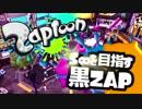 【S+】S∞を目指す黒ZAP 62(通算118)【ゆっくり実況】