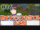 【おそ松さん】しま松で島を開拓してみる実況#16