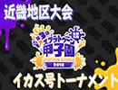 第3回 スプラトゥーン甲子園 近畿地区大会・決勝戦(イカス号トーナメント)