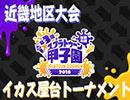 第3回 スプラトゥーン甲子園 近畿地区大会・決勝戦(イカス屋台トーナメント)