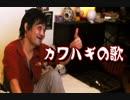 【ウナちゃんマン】 カワハギの歌 【歌ってみた】