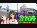あの二人が行く芳賀路~SL牽引列車の旅~最終話