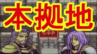 【実況】思考雑魚っぱがやるファイアーエムブレム 聖魔の光石  part39