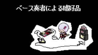 【ボーマス38】ベース奏者による嗜好品 【クロスフェード】 thumbnail