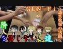 【アナログゲーム】荒野で生き抜け!【GUN-Fi】後編