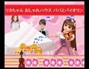 Wiiウェア 「リカちゃん おしゃれハウス パパとバイオリン」ゲーム タカラ