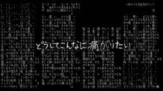 【人'力_w!】痛/が/り/た/い【ut&zm】