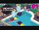 となりでほのぼの死んでいる。【Death Coming】01