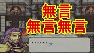 【実況】思考雑魚っぱがやるファイアーエムブレム 聖魔の光石  part40