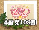 【第109回】☆佳村はるかのひみつきち☆DC