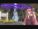 琴葉姉妹の北海道ドライブ!~その7C 毛無山→増毛(後編)~【VOICEROID車載】