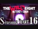 【The Wild Eight】臆病ロビンの遭難人生Season2 Part.16【実況プレイ】