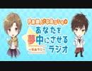 伊東健人と中島ヨシキがあなたを夢中にさせるラジオ〜ゆめラジ〜第26回
