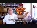 字幕【テキサス親父】超リベラルによる偏狭な日本の教科書批判