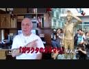 字幕【テキサス親父】また韓国の新たな日本叩きが始まったぜ!