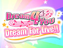 【♯4】Dream 4YouのDream For Live‼「ハロ