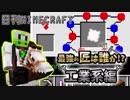 【日刊Minecraft】最強の匠は誰か!?工業系編  4種の神器5日目【4人実況】