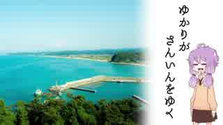 【SR400】ゆかりがさんいんをゆく。「城崎温泉へ」 part.2【結月ゆかり】