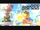 マリオカート8DX実況part22【超究極ノンケ対戦記☆最軽量級の逆襲!】