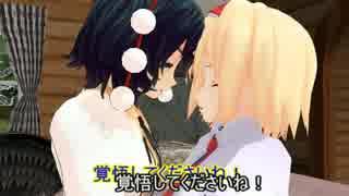 【東方MMD】アリスのアトリエ【射命丸エンド】
