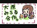 大原みちる合作・亜種(4/12はパンと祝福せよ)